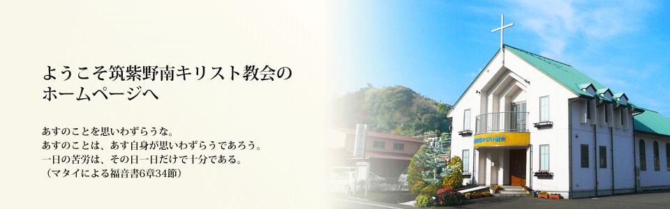 筑紫野市原田に立つキリスト教会です。あなたの街のキリスト教会にぜひおでかけください。