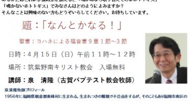 4月15日(日)特別集会へのご案内